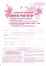 PDF-файл: Работа на ЕНВД без ККТ - Книга учета БСО, квитанций, товарных чеков