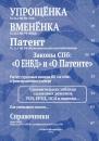 """PDF-файл Гл. 26.2, 26.3, 26.5 НК РФ """"Упрощенка, Вмененка, Патент"""""""