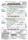 """PDF-файл: Форма """"B"""": Заготовки «зарплатных»  квитанций наработников у ИП 2016"""