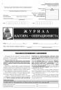 Журнал Кассира-операциониста (КМ-4) (прошитый)
