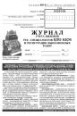 Журнал учета вызовов тех. специалистов ЦТО ККМ (КМ-8) (не прошитый)
