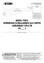 Книга учета принятых и выданных кассиром денежных средств (КО-5)