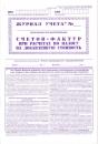 Журнал учета счетов-фактур при расчетах по НДС