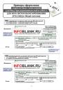 Примеры оформления «зарплатных» квитанций ПД-4сб(налог)
