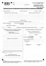 Налоговый расчет по авансовому платежу по налогу на имущество организаций