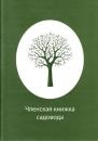 Членская книжка садовода