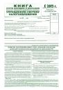 Книга учета доходов и расходов организаций и ИП применяющих УСН